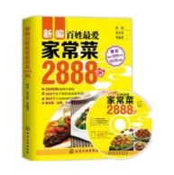 新编百姓最爱家常菜2888例 附光盘