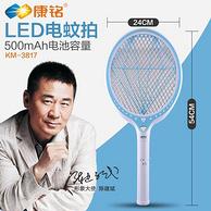 陈建斌代言:康铭 充电式 电蚊拍KM-3801