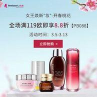 Perfume's Club中文官网 精选个护美妆 开春大促