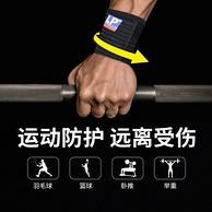 LP 运动绷带 健身护腕LP-633