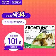 法国 Frontline 福来恩 猫咪体外驱虫滴剂3支装