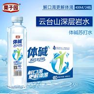 云台山深岩水:栗子园 弱碱性 体碱苏打水400ml*24瓶