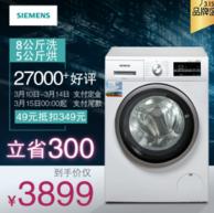 15日0点:Siemens 西门子 8kg 变频 洗烘一体机WD12G4601W