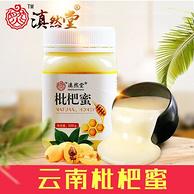 云南特产:滇然堂 云南野生枇杷蜂蜜 500g