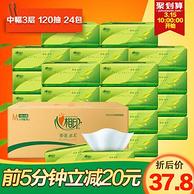10点:天猫超市 心相印 茶语丝享 中幅抽纸3层120抽*24包