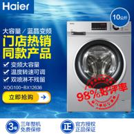 10点:Haier 海尔 10kg 变频滚筒洗衣机 XQG100-BX12636