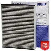 Plus会员:MAHLE马勒 LAK1071 带碳空调滤清器 2件