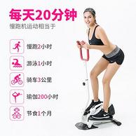 20分钟相当于慢跑2小时:英国 DVP 椭圆健身踏步机DVP02