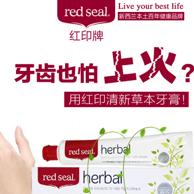 澳洲进口 Red Seal 红印 草本牙膏110g*5支
