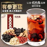 降价啦!更猛人参版 福东海 男士 温肾补气 五宝养生茶 250g