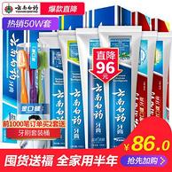 云南白药旗舰店:全家福 6支牙膏套装615g
