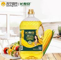 长寿花 金胚玉米油 2.5L*8件