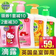 英国皇室御用品牌:Dettol 滴露 洗手液套装4瓶共1750ml