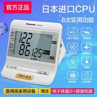 日本进口CPU:Panasonic 松下 EW-BU15血压计