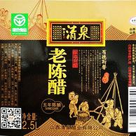 绿色食品认证:山西 清泉五年陈酿 老陈醋2500ml