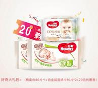 PLUS会员:好奇 婴儿棉柔巾80抽*1包+铂金装湿巾10片*2包