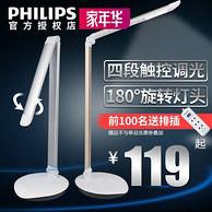 光生物护眼认证:Philips 飞利浦 led 护眼台灯72007