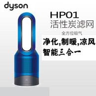 dyson 戴森 HP01 空气净化冷暖风器 官翻版