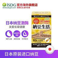 降三高:日本 ISDG 医食同源 纳豆菌胶囊60粒/瓶