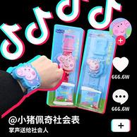 抖音同款 ZEK 小猪佩奇手表带奶片糖