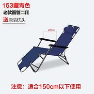 午睡神器:耐朴 折叠躺椅