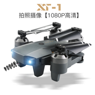 1080P高清航拍!雅得 XT-1 折叠四轴飞行器