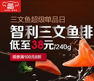 仅限今日!京东 生鲜超级单品日