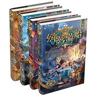 幻影游船1-4  (套装共4册)