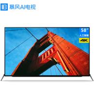22日0点:暴风TV 58英寸 4K 智能液晶电视58X