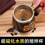 美亚同款!Z秒杀!成琳 304不锈钢咖啡自动搅拌杯