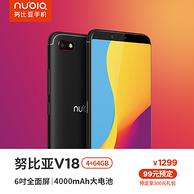 新机预定:努比亚 V18 全面屏 4G+64G 智能手机