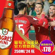 葡萄牙国足赞助商:Sagres 莎力 黄啤250ml*24瓶