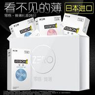 日本进口 杰士邦 25只 零感臻薄礼盒*2件