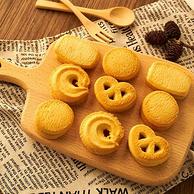 优尚优品星之导 丹麦风味 黄油曲奇饼干 908g