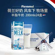 荷兰原装!风车牧场 低脂高钙 纯牛奶200ml*24