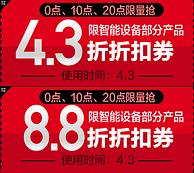 10点/20点秒杀:京东优惠券