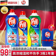 德国进口:3瓶装750ml 汉高 Pril 高浓缩洗洁精