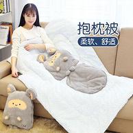 午睡神器:思内阁 两用 抱枕被子1.1*1.5m