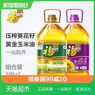 10点:福临门 黄金产地玉米油+葵花籽油 3.68L*2桶*2件