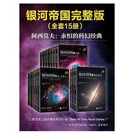 神作!《阿西莫夫科幻圣经:银河帝国》(1-15大全集)kindle版