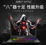 新品预约:神舟 战神 15.6英寸游戏本Z7-KP7GC(i7-8750H、8G、1TB+128GB、GTX1060 6G)