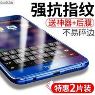 华为手机: 多系列钢化膜2片装