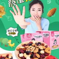 可吃7天:红谷林 每日坚果25g*7包