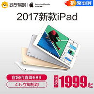 Apple 苹果 2017款 32G 9.7英寸 iPad 平板电脑