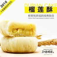 榴莲果肉含量>30%!厦门 三味酥屋 榴莲酥饼 400g