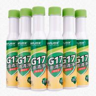 德国巴斯夫原液,巴孚 G17 ECO增程型 汽油添加剂 68ml*6瓶装
