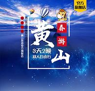 黄山旅游:3天2晚自由行  双人门票 +2晚住宿
