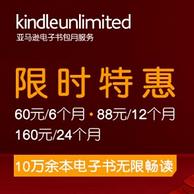 kindle用户福利:Kindle Unlimited 包月服务限时特价