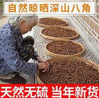 出口级,桂味王 广西八角大料卤肉辅料 250g