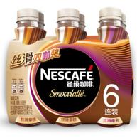 Nestle 雀巢咖啡 丝滑拿铁268ml*4瓶+摩卡 268ml*2瓶